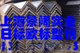 日標角鋼150*90*12推薦上海景闊