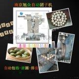 全自动汤圆机(汤圆成型机、包馅汤圆机)粘豆包机、团子机