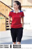 幼儿园老师服运动装园服厂家直销定做批发中小学校服班服