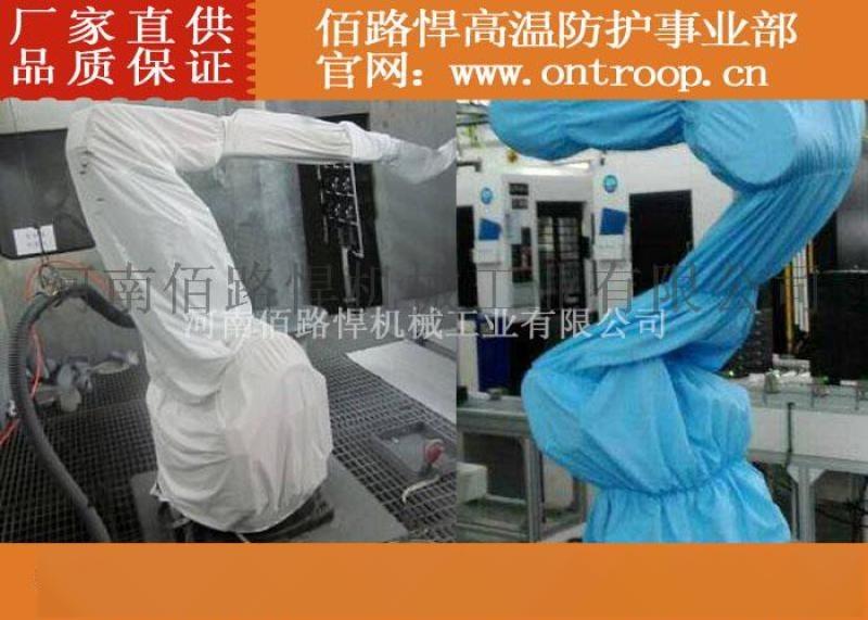 机器人防护服,机器人防护罩,机器人隔热服定制