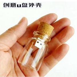 創意透明u盤外殼 玻璃瓶u盤外殼 獨特許願瓶u盤外殼