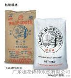 穗花水泥廠廣州白水泥彩色水泥供應總庫