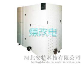 电壁挂炉家用 智能恒温 河北安特科技