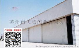蘇州機庫門圖集 飛機機庫門 工業機庫門
