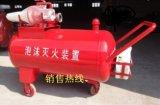 內蒙古廠家直銷PY移動泡沫滅火裝置PY4/200 專業廠家生產 價格型號大全
