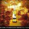 南非望情人特别晚收 琼瑶浆白葡萄酒 F-0300002
