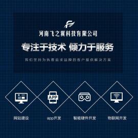 鄭州智慧硬件開發  打造省會城市核心競爭力