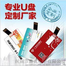 工廠直銷卡片U盤 免費彩印各種LOGO