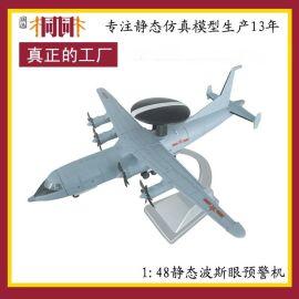 合金仿真飞机模型 飞机模型定制 飞机模型制造批发 桐桐高仿真飞机模型厂家 波斯眼警飞机模型