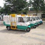 直供志成电动垃圾翻桶车1000型三轮环卫车自卸式运输车