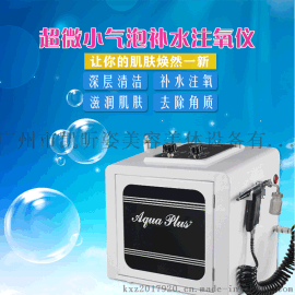 韓國小氣泡補水美容儀器 面部美白嫩膚黑頭導出美容儀器精華導入