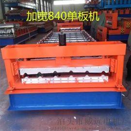 840/900双层压瓦机彩钢设备 一机三用节约了占地面积 压瓦机上料架
