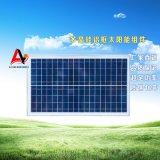20W多晶硅铝框太阳能板