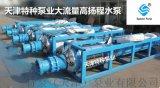 矿用潜水泵__大流量高扬程潜水泵