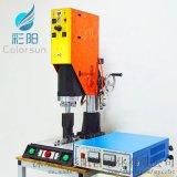 塑料超声波焊接机、密封式容器、调味瓶、超声波焊接器