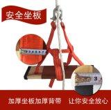 安惠丙纶安全带加厚坐板  高空作业防坠落吊板