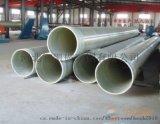 夾砂玻璃鋼管道定制-玻璃鋼管生產廠家