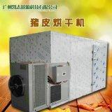 密閉式豬皮烘幹機 3P多功能熱泵豬皮烘幹機環保無污染