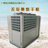 无花果烘干机批发 6P无花果烘干机价格 空气能热泵无花果烘干机