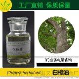 White Camphor Oil 生产白樟油:8008-51-3