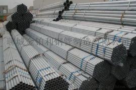 專供國標鍍鋅管規格齊全DN15熱鍍鋅圓管廠家直銷消防鍍鋅鋼管