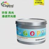彩杰斯牌高级荧光胶印油墨 高浓度荧光805C桔红 环保大豆油 平版油墨厂家