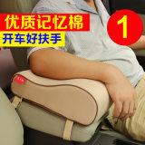 汽车专用扶手箱套 手扶箱垫 内饰改装用品 中央扶手箱增高保护套