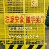 北京大興施工電梯門 井口圍欄網 護欄網廠家直銷 價格低