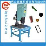 超聲波塑料焊接機_超聲波塑料焊接機生產廠家_超聲波塑料焊接機批發