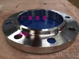 浙江不锈钢对焊、平焊、带颈法兰鑫涌牌厂家直销