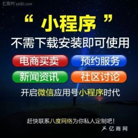 郑州微信商城专业定制开发 APP 小程序