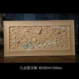 九龙图浮雕砂岩玻璃钢浮雕 室内装饰背景浮雕定制