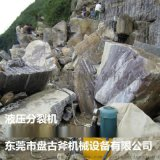 贵州开采岩石盘古斧液压分裂机可以替代放炮设备