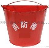 西安哪里有卖消防桶13659259282
