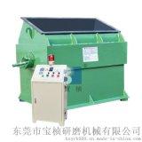东莞厂家直销高效卧式振动研磨机