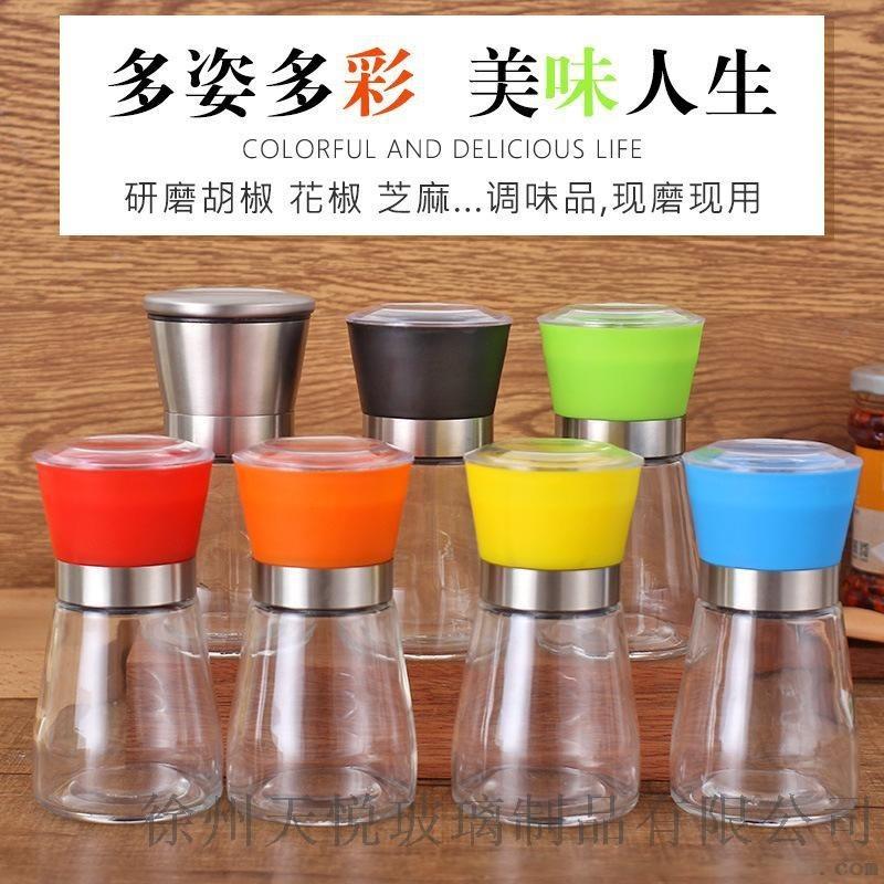 手动胡椒研磨器黑胡椒粉玻璃厨房用品调味瓶