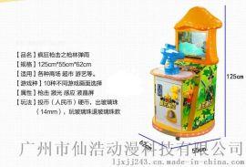 兒童投幣遊戲機 新款槍林彈雨射擊遊戲機 10合1兒童樂園彈珠機