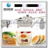 江苏酥饼机老婆饼机、多功能馅饼机、酥饼机