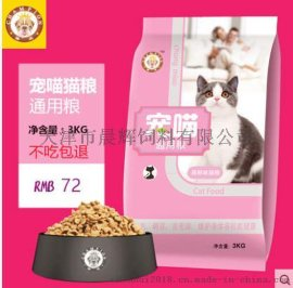 饞皮寵物貓糧成貓幼貓老年貓全貓種海鮮味貓糧貓咪