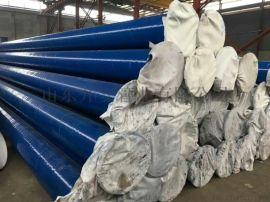 凃塑鋼管,給水用內外凃塑無縫鋼管,廠家現貨