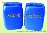 27.5%含量双氧水安徽 合肥 安庆池州 江西 九江 浙江 广东 及周边地区厂家直供