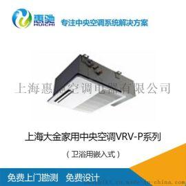 上海大金家用中央空調報價_衛浴用嵌入式LED型