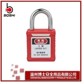 博士G53工业工程安全锁具塑料绝缘防磁防爆挂锁工程安全挂锁短梁