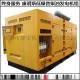 400KW重庆康明斯静音柴油发电机组,重庆康明斯400KW