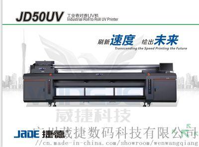 JD50UV平板机