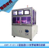 全自动CCD光学检测分选机 CCD视觉检测设备