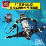 3C强制认证RHZK6.8/30正压式空气呼吸器,CCCF空气呼吸器