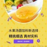供应优质菠萝果馅果酱烘焙水果汤圆专用
