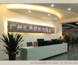 广州批发品牌童装、超低价厂家直销广州汇典服饰有限公司