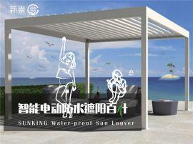 【佛山新景】厂家批发定制铝合金百叶电动手动装饰遮阳防水产品